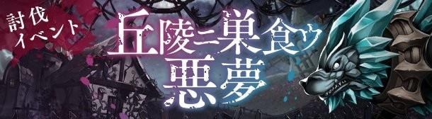 丘陵に巣食う悪夢攻略と適正ナイトメア【討伐イベント】