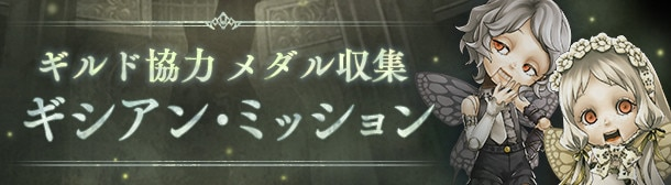 Gishian_Mission_Banner