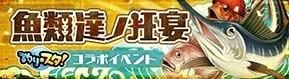 魚類達の狂宴