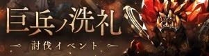 巨兵の洗礼攻略と適正ナイトメア【討伐イベント】
