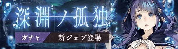 人魚姫ガチャバナー