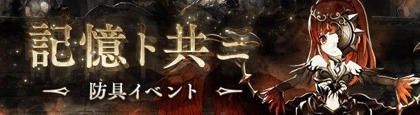 記憶ト共ニ攻略方法【防具イベント】
