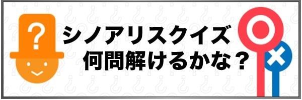 シノアリスクイズ (2)