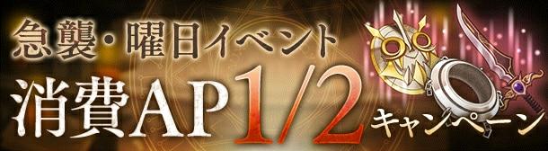 消費1/2
