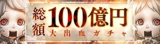 100億円ガチャ (2)