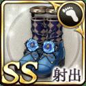 青藍ブーツ