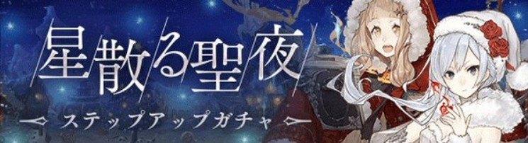 星散る聖夜ガチャ当たりランキング【ステップアップ】