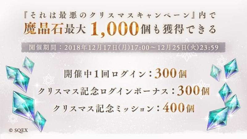 魔晶石1000個