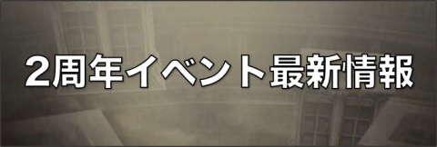 2周年記念イベント最新情報まとめ【金欲祭】