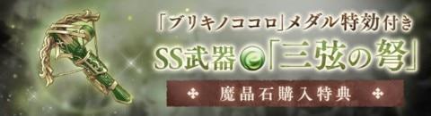 武器付き魔晶石購入キャンペーン【三弦の弩】