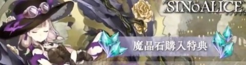 ジョブ付き魔晶石特典まとめ【いばら姫/嫉蛇のガンナー登場】