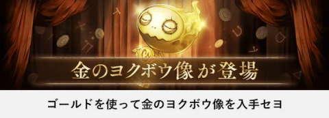 金のヨクボウ像