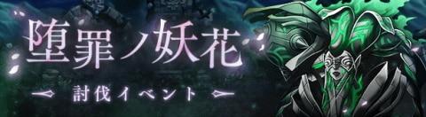 堕罪ノ妖花