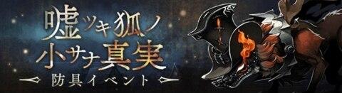 嘘ツキ狐ノ小サナ真実の詳細と攻略方法【防具イベント】