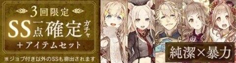 生放送記念SS1点確定【純潔×暴力】ガチャ当たりランキング