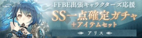 FFBE出張キャラ応援SS確定ガチャの詳細と開催概要