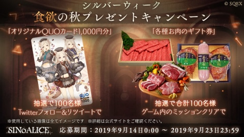 食欲の秋キャンペーン