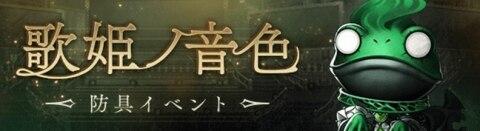 歌姫の音色の詳細と攻略方法【防具イベント】