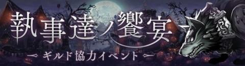 執事達の饗宴の攻略と詳細【ハロウィンイベント】
