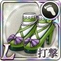 歌姫のパンプス