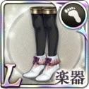 フィーナのブーツ