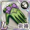 歌姫の手袋