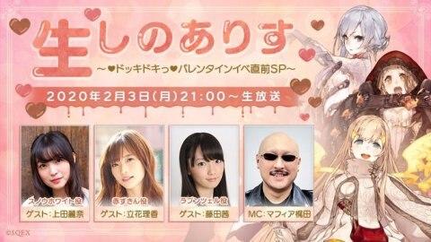 生シノアリス放送決定