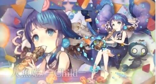 人魚姫/チャイルド