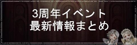 3周年イベントまとめ【悪夢ヲ感謝ト共二】