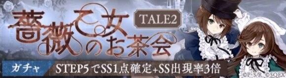 TALE2