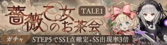 TALE1