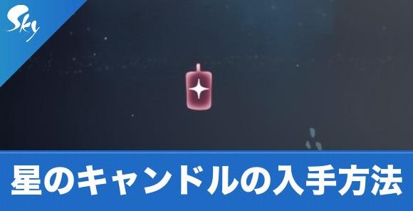 星のキャンドルの入手方法