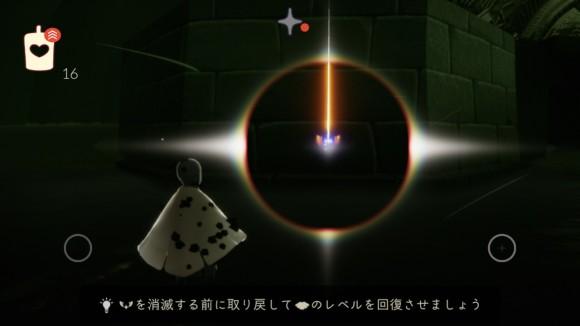 光の翼回収