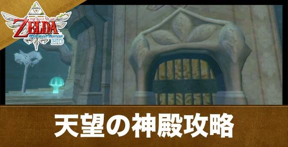 天望の神殿攻略