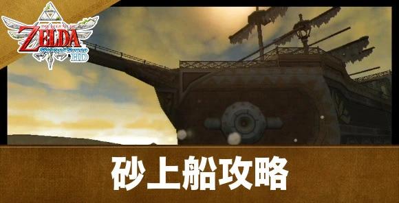 砂上船攻略