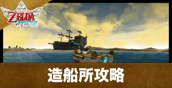造船所攻略