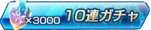 10連ボタン1
