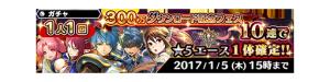 300万DL記念フェス