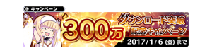 300万DL記念キャンペーン