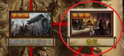 濮陽の戦い弐の攻略(演義モード)