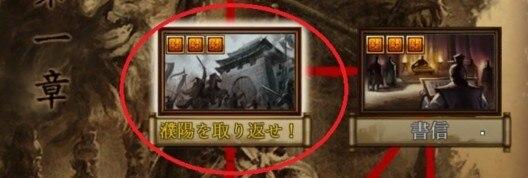 濮陽の戦いの攻略(演義モード)