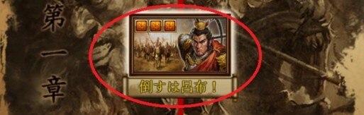 徐州救援戦の攻略(演義モード)