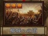 柳城への道 曹操伝第2章