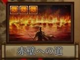 赤壁への道 曹操伝第3章
