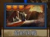 最終決戦 曹操伝青ルート
