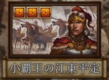 小覇王の江東平定 呉軍修復戦