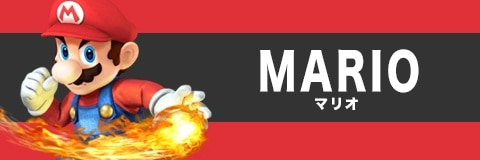 マリオの評価【コンボと立ち回り】