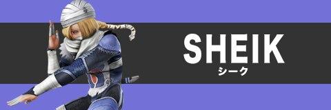 シークの評価【コンボと立ち回り】