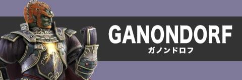 ガノンドロフの評価【コンボと立ち回り】