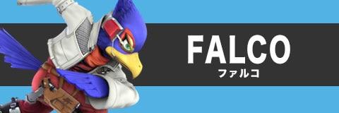 ファルコの評価【コンボと立ち回り】
